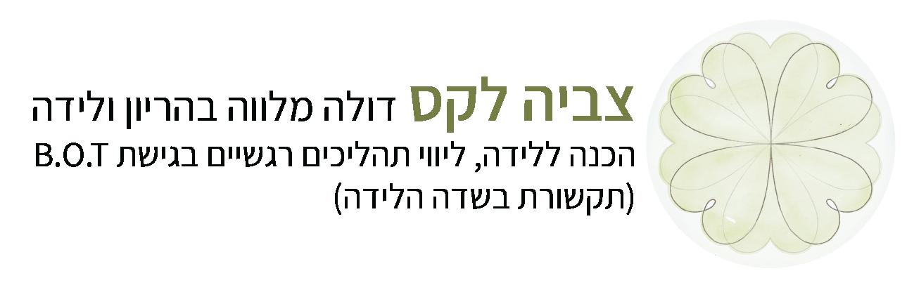 Tsvia-laks-dula-logo